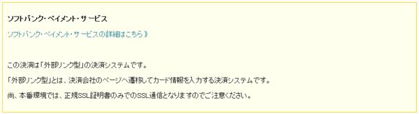 51_クレジット決済設定・ソフトバンクペイメント説明