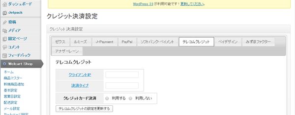 52_クレジット決済設定・テレコムクレジット