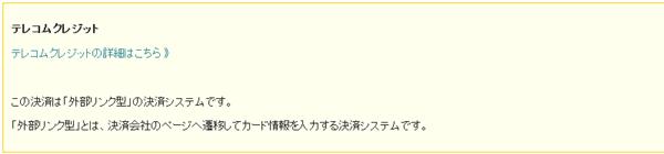 53_クレジット決済設定・テレコムクレジット説明