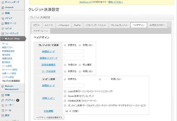 54_クレジット決済設定・ペイデザイン