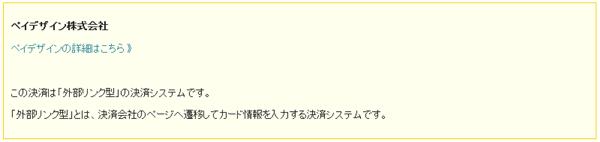 55_クレジット決済設定・ペイデザイン説明