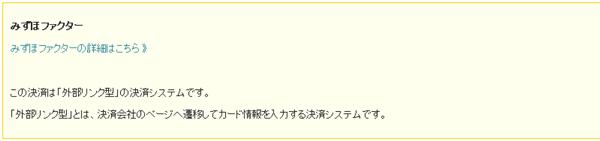 57_クレジット決済設定・みずほファクター説明