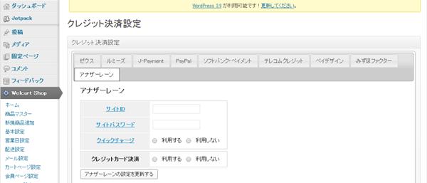 58_クレジット決済設定・アナザーレーン
