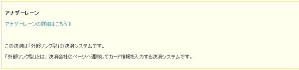 59_クレジット決済設定・アナザーレーン説明