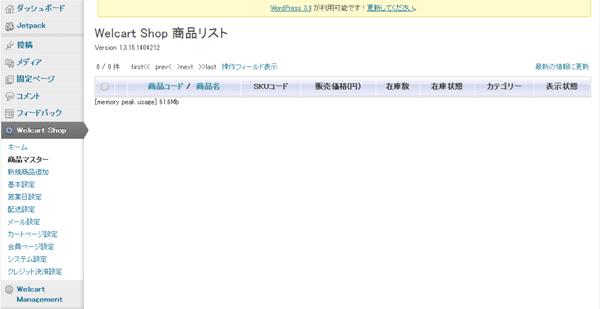 02_商品マスター