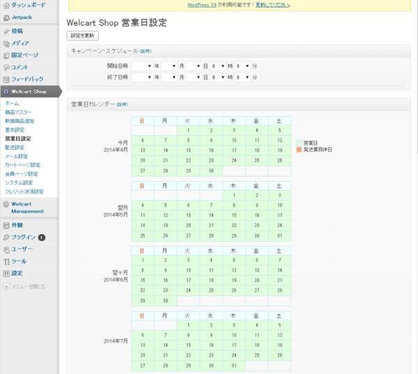 06_営業日設定1