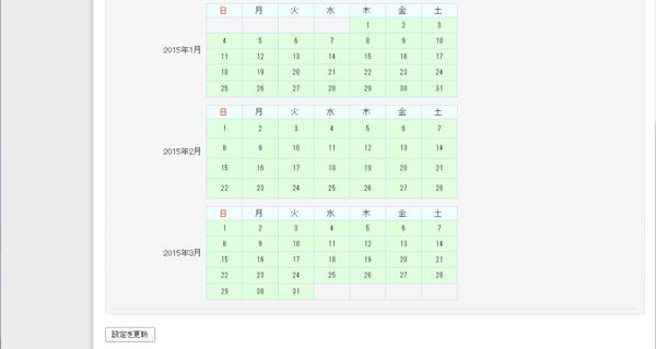 08_営業日設定3