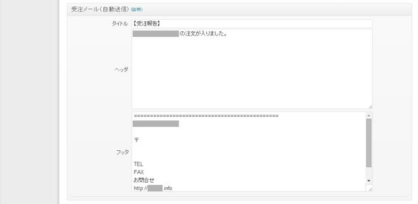 13_メール設定(受注メール)