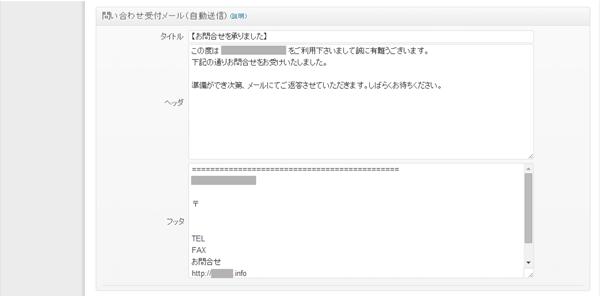 14_メール設定(問い合わせメール)