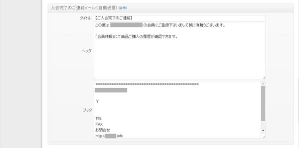 15_メール設定(入会完了メール)