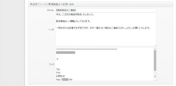 16_メール設定(商品発送メール)