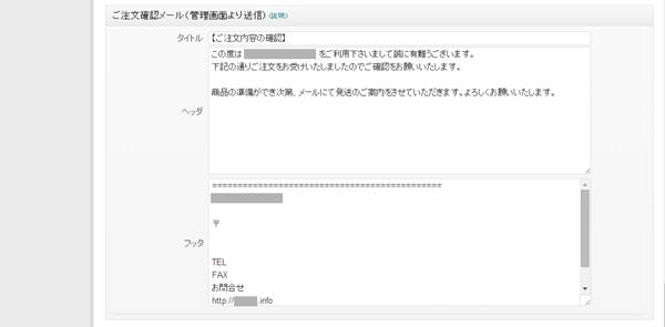 17_メール設定(注文確認メール)