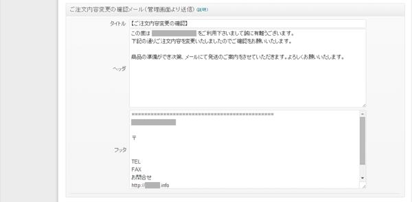 18_メール設定(注文変更メール)