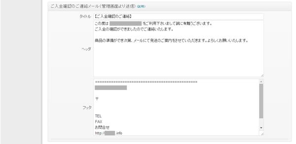 19_メール設定(入金連絡メール)