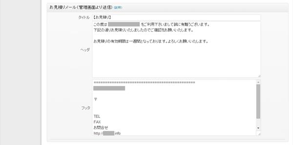 20_メール設定(お見積りメール)