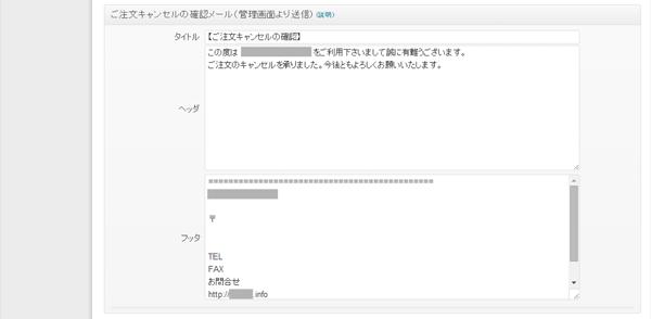 21_メール設定(キャンセルメール)