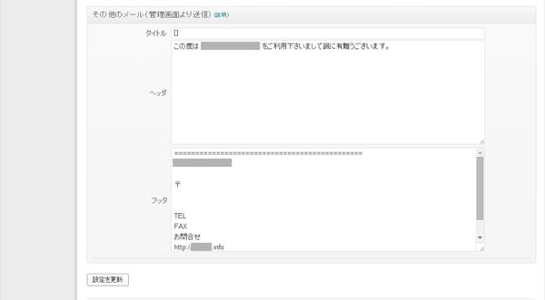 22_メール設定(その他メール)