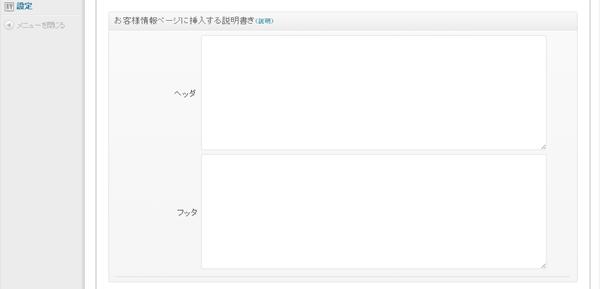25_カートページ設定・お客様情報説明