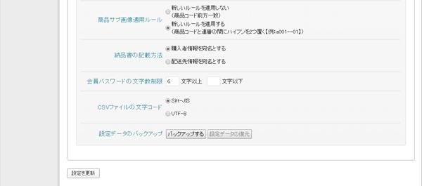 40_システム設定2