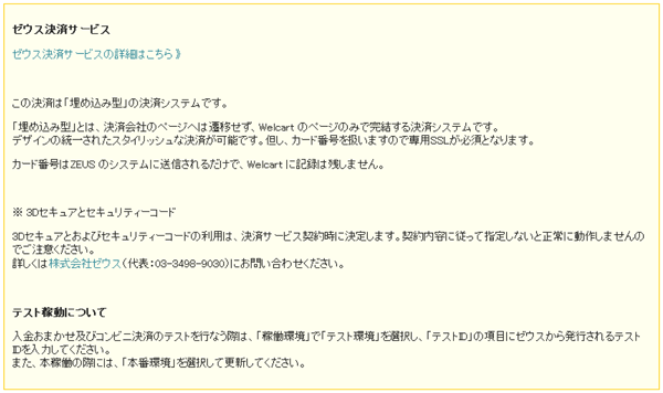43_クレジット決済設定・ゼウス説明