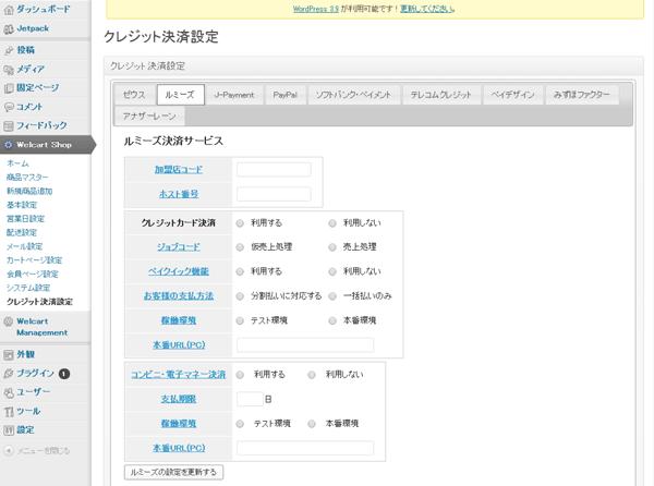 44_クレジット決済設定・ルミーズ