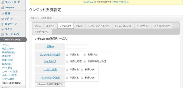 46_クレジット決済設定・J-Payment