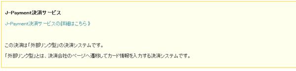 47_クレジット決済設定・J-Payment説明