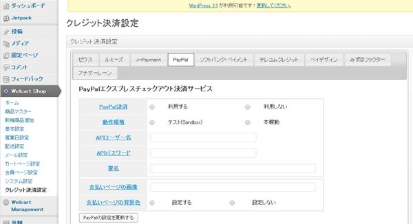 48_クレジット決済設定・PayPal