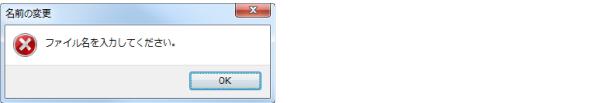 01_ファイル名変更エラー