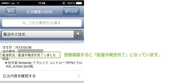 03_配送手続き完了の連絡