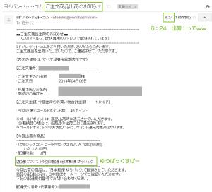 04_商品出荷のお知らせメール