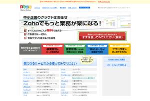 01_zohoトップページ