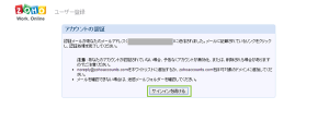 03_zohoアカウント認証画面