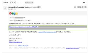 05_zohoメール認証