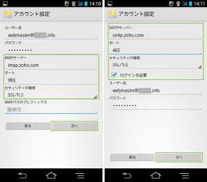 03_IMAP・SMTPサーバ設定