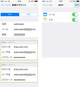 04_メールサーバー設定の入力・設定保存