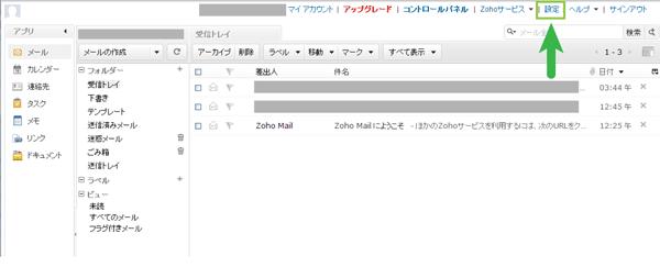 02_メールアプリ・設定