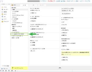 03_メール転送とPOP/IMAP
