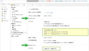 04_POPアクセス設定