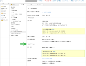 05_IMAPアクセスの有効化