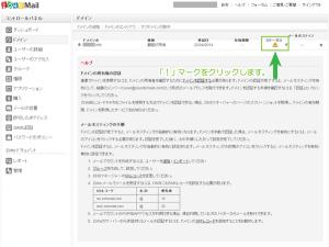 05_ドメインステータスの更新(認証)