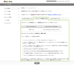 09_TXTレコード認証