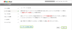 12_ユーザー追加の確認