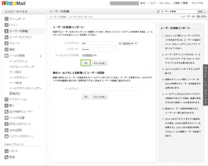 13_追加ユーザーアカウント入力