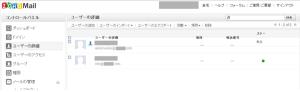14_ユーザー詳細