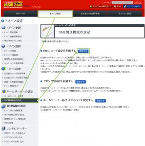 16_お名前.comDNSレコード設定