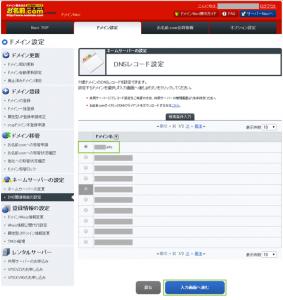 17_DNSレコード設定対象ドメイン選択
