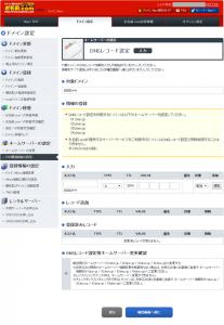 18_DNSレコード設定画面