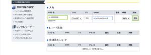 19_Zohoドメイン認証レコードの登録