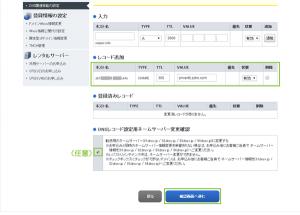 20_レコード追加とネームサーバの選択
